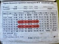 Хабаровск. График движения трамвая маршрута № 6, односменный выход № 7 (по будним дням)