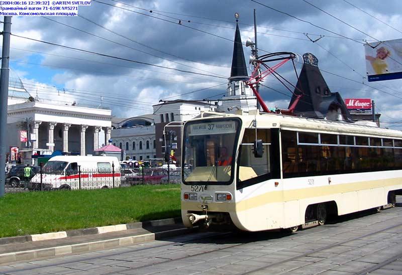 Москва. 71-619К (КТМ-19К) №5271