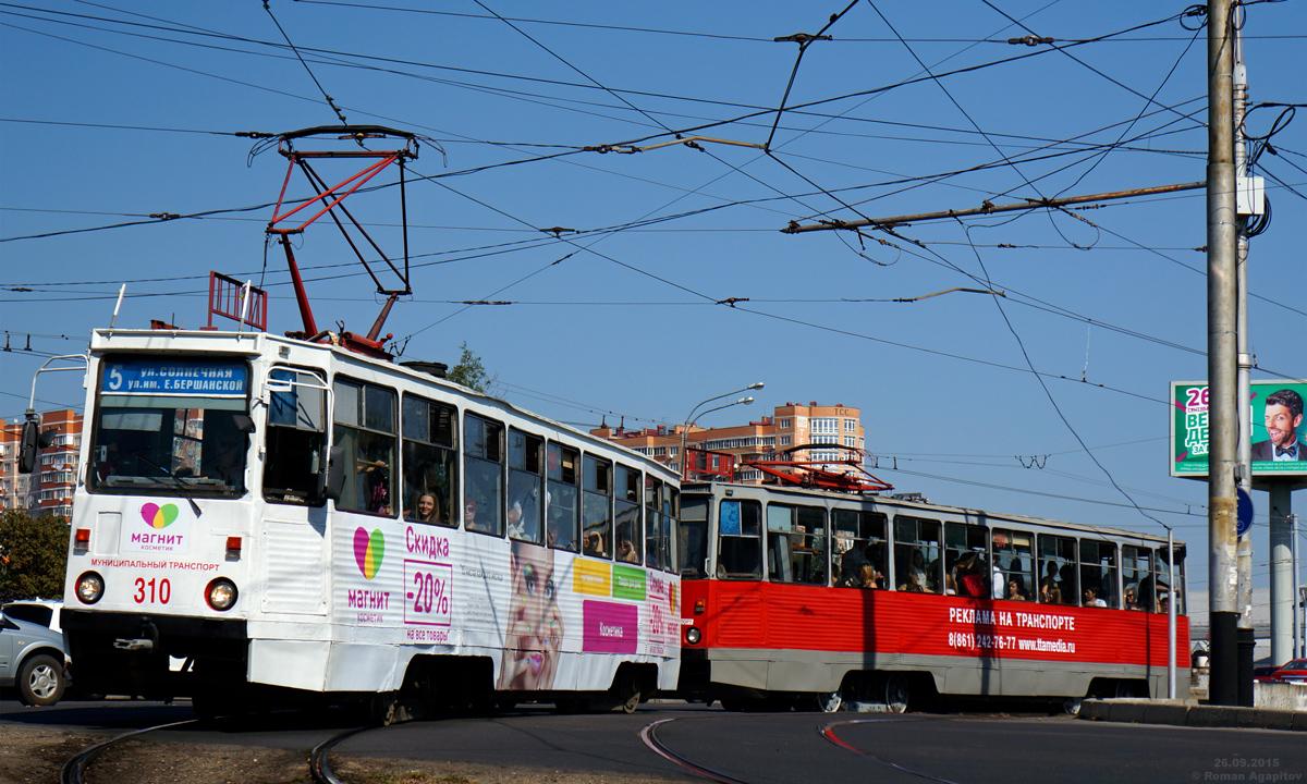 Краснодар. 71-605 (КТМ-5) №310
