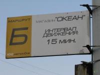 Кострома. Маршрутоуказатель бесплатного маршрута Б