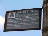 Кострома. Маршрутоуказатель на конечной станции Ипатьевская слобода