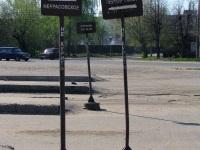 Кострома. Маршрутоуказатели пригородных маршрутов
