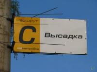 Кострома. Автобусный маршрутный указатель