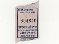 Хабаровск. Разовый билет на проезд в троллейбусе (декабрь 2015 года) стоимостью 20 рублей