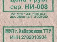 Хабаровск. Билеты, использовавшиеся некоторое время после повышения стоимости проезда в ГЭТ с 18 до 20 рублей