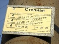 Хабаровск. Остановочное расписание на остановке Степная в направлении кольца Питомник им