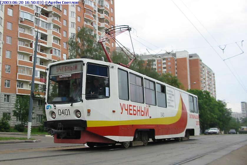 Москва. 71-608КМ (КТМ-8М) №0401