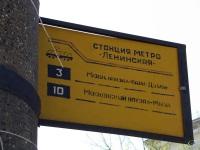 Нижний Новгород. Трамвайный маршрутный указатель