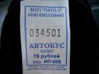 Тверь. Разовый проездной билет на автобус образца 2015 года