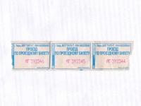 Тверь. Билеты, выдающиеся при предъявлении проездного билета на все виды транспорта (1150 рублей) или только одного вида транспорта (750 рублей)