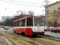 Москва. 71-134А (ЛМ-99АЭ) №3042