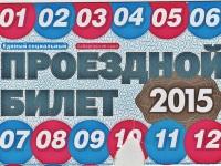 Хабаровск. Единый социальный проезд билет на проезд в городском транспорте (отменён с 1 ноября 2015 года)