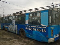 Саратов. ЗиУ-682Г-012 (ЗиУ-682Г0А) №1145