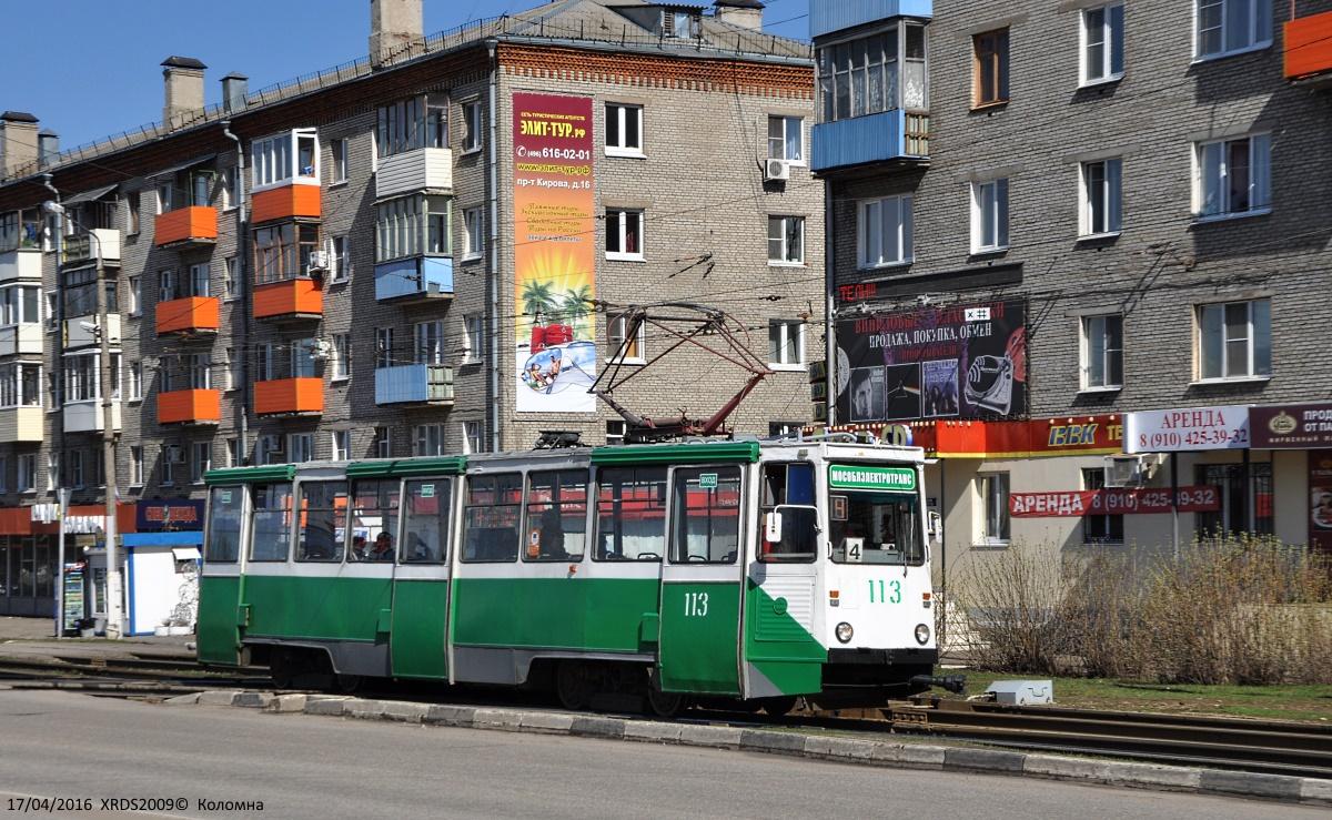 Коломна. 71-605А (КТМ-5А) №113
