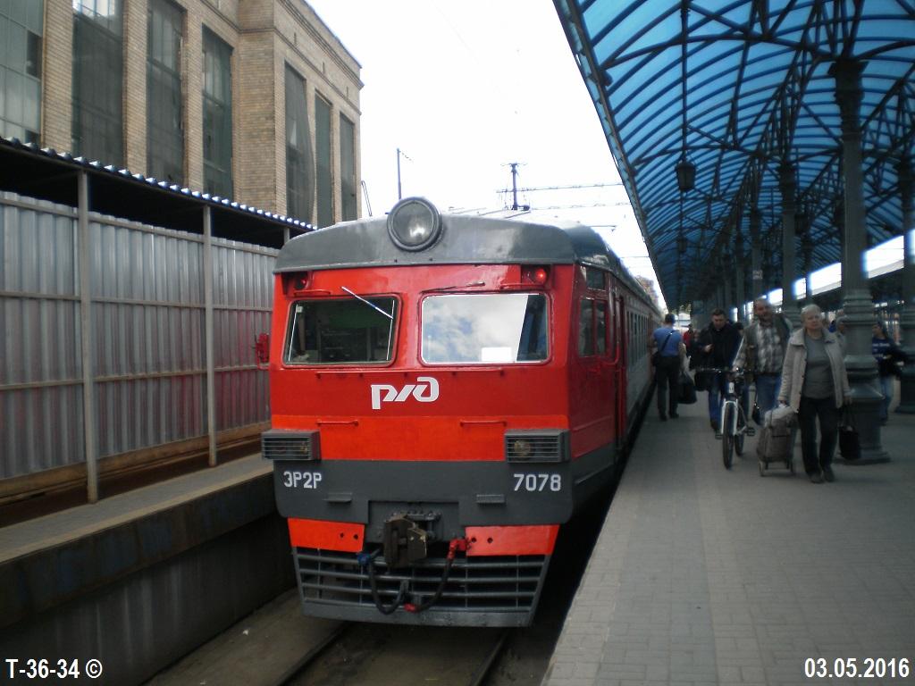 Москва. ЭР2Р-7078