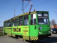 Набережные Челны. 71-605 (КТМ-5) №003