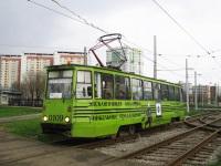 Набережные Челны. 71-605 (КТМ-5) №0109