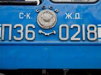 Ростов-на-Дону. П36-0218