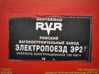 Москва. ЭР2Т-7167