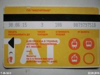 Москва. Проездной билет ТАТ образца 1 полугодия 2015 года