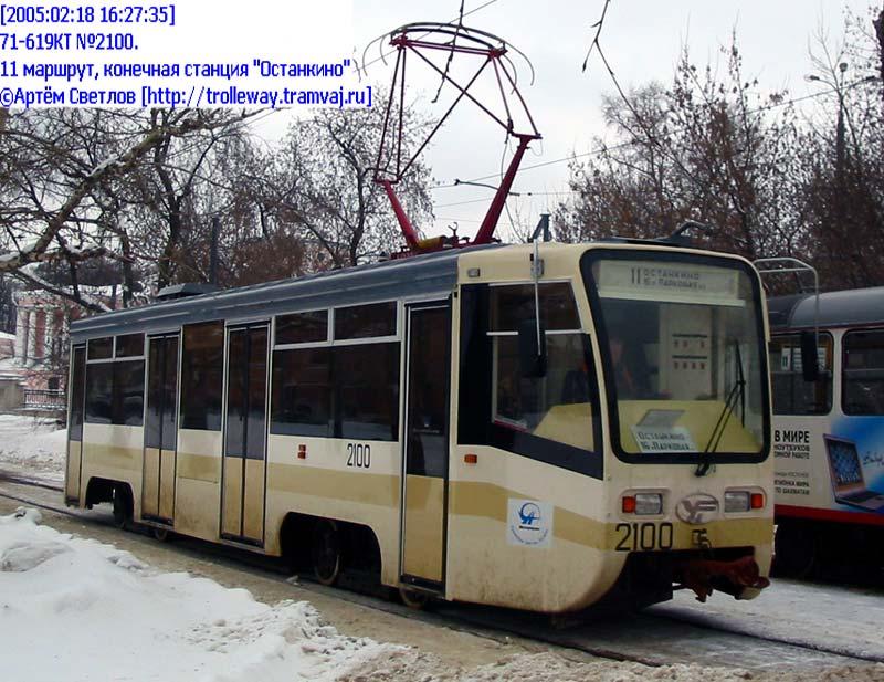 Москва. 71-619К (КТМ-19К) №2100