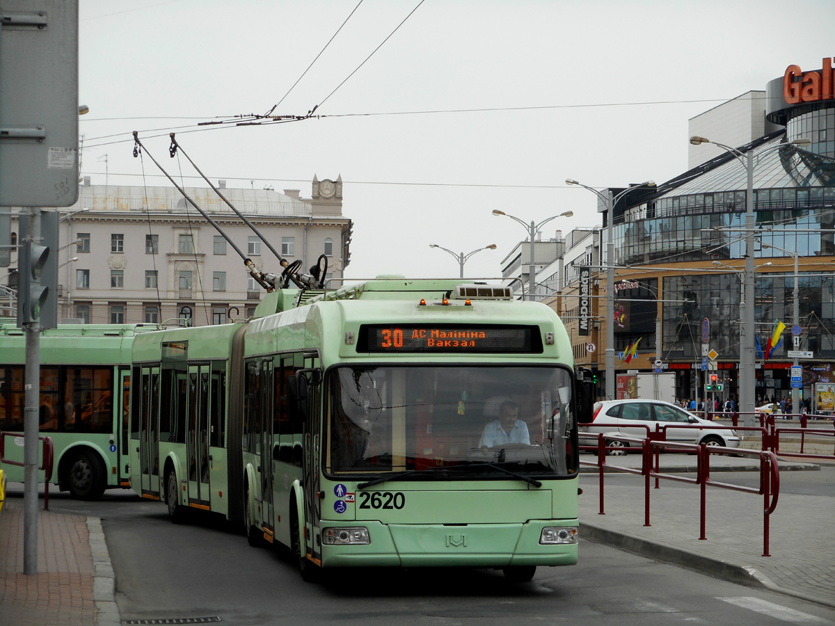 Минск. АКСМ-333 №2620