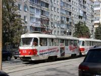 Самара. Tatra T3 (двухдверная) №926
