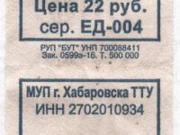 Хабаровск. Разовый билет на проезд в троллейбусе (июнь 2016 года) стоимостью 22 рубля