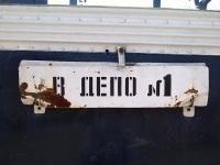 Хабаровск. Трафарет В депо № 1 на вагоне РВЗ-6М2