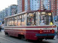 Санкт-Петербург. 71-134К (ЛМ-99К) №0403