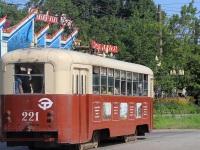 Владивосток. РВЗ-6М2 №221