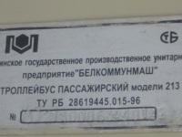 АКСМ-213 №5333