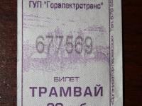 Санкт-Петербург. Трамвайный билет ГУП Горэлектротранс