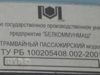 Минск. АКСМ-60102 №150