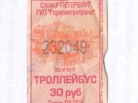 Санкт-Петербург. Разовый проездной билет на поездку в троллейбусе