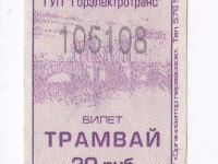 Санкт-Петербург. Разовый проездной билет на поездку в трамвае (выдан в вагоне № 8181)