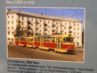 Тверь. Tatra T3SU №235, Tatra T3SU №236