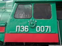 Нижний Новгород. П36-0071