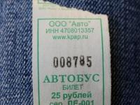 Кириши. Автобусный билет