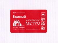 Москва. Проездной билет на все виды транспорта, изготовлен к выставке Артметро, лицевая сторона