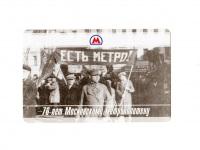 Москва. Проездной билет на метро, изготовлен к 76-летию московского метрополитена