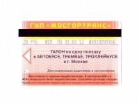 Москва. Одноразовый проездной билет на трамвай, троллейбус и автобус образца 2011-2012 г