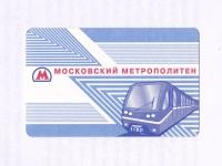 Москва. Проездной билет на метро, лицевая сторона