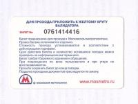 Москва. Проездной билет на метро, оборотная сторона