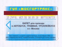 Москва. Проездной билет на трамвай, троллейбус и автобус образца 2010 г