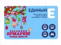 Москва. Проездной билет на все виды транспорта образца 2013 г