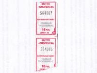 Смоленск. Разовые проездные билеты на трамвай и троллейбус, выданы в вагоне № 228