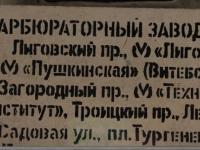 Санкт-Петербург. Трамвайная маршрутная доска 16-го маршрута