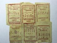 Комсомольск-на-Амуре. Билеты Комсомольского трамвая (1973-1974 годы)