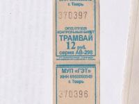 Тверь. Разовые проездные билеты на трамвай образца 2010 года